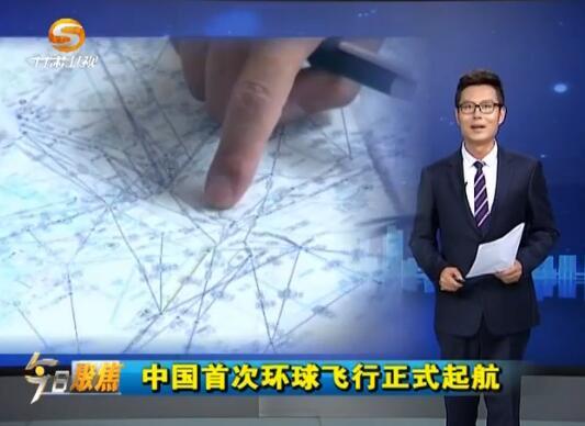 中国首次环球飞行正式起航