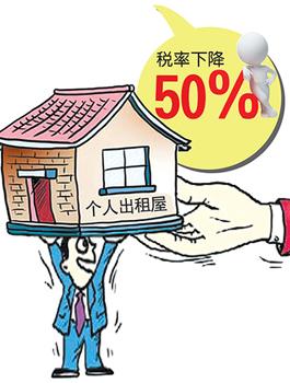 【惠民】甘肃出台意见 个人出租房屋所得个税减50%