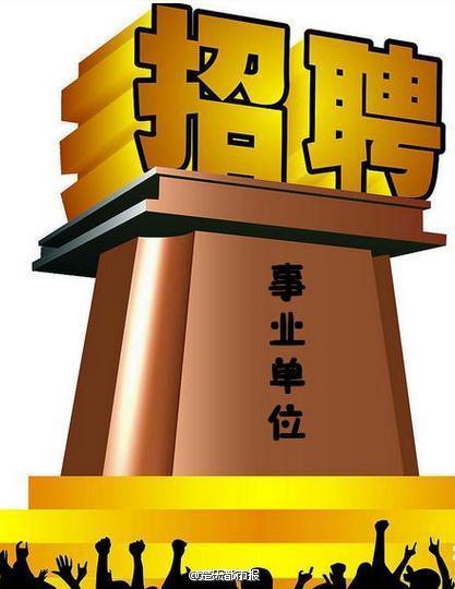 【招聘】甘肃25个省直事业单位招聘272名工作人员