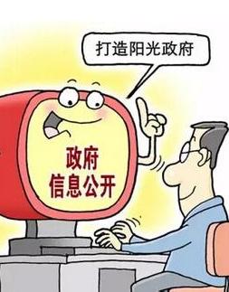 【政务】甘肃印发《推进政务公开工作的实施意见》