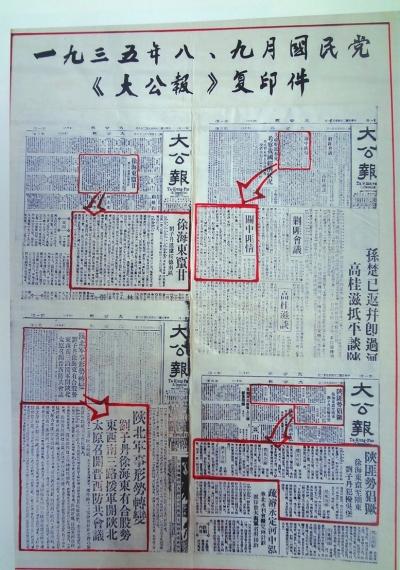 甘肃哈达铺:一份《大公报》决定了红军的前进方向