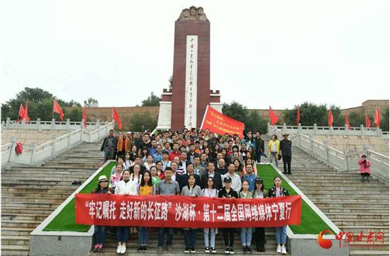 全国百名网媒记者齐聚宁夏 重温红色记忆(图)