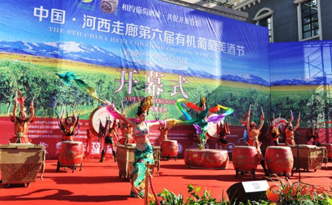中国·河西走廊第六届有机葡萄美酒节开幕 李荣灿讲话
