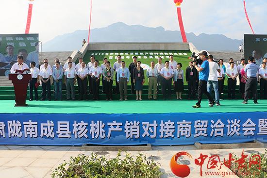 陇南成县核桃产销对接商贸洽谈会暨招商引资项目签约仪式举行 引资签约26.76亿元(图)