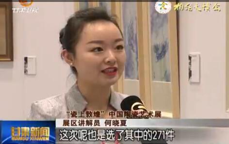 """""""瓷上敦煌""""中国陶瓷艺术展亮相文博会"""