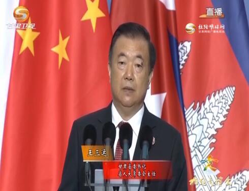 首届敦煌文博会:甘肃省委书记王三运致辞