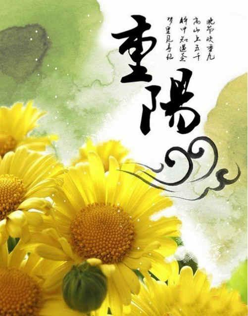 中国四大祭祖节日之重阳节