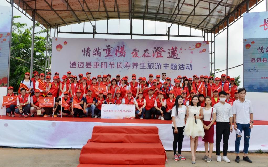 情满重阳 爱在澄迈 澄迈县举办重阳节长寿养生主题活动