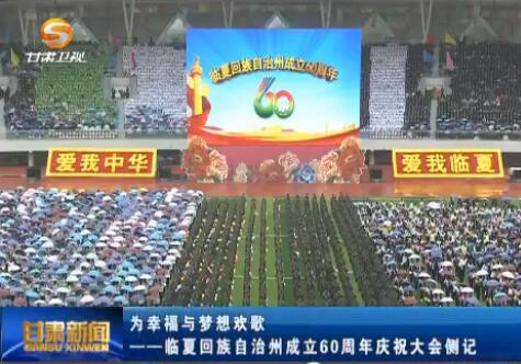 临夏回族自治州成立60周年庆祝大会侧记