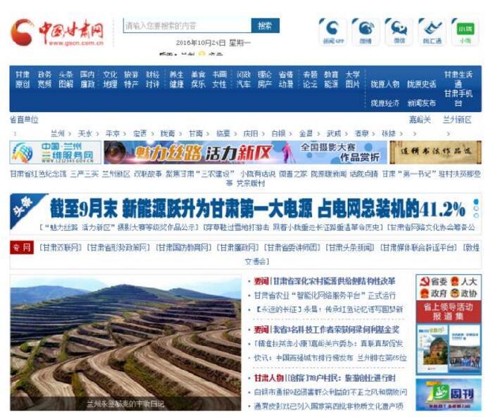 甘肃新闻网站力求网页设计的简洁性.