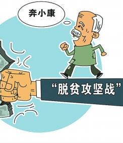 【脱贫】甘肃省制定新验收标准 是否脱贫看这11项