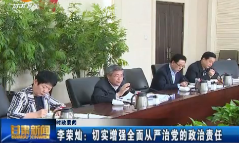 李荣灿:切实增强全面从严治党的政治责任