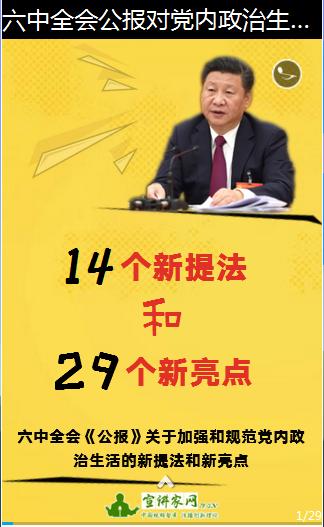 H5:六中全会公报对党内政治生活有哪些新提法