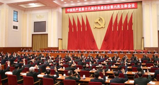 中国共产党第十八届中央委员会第六次全体会议举行