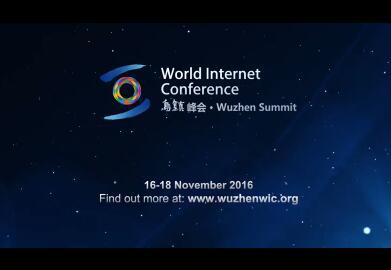 第三届世界互联网大会宣传片