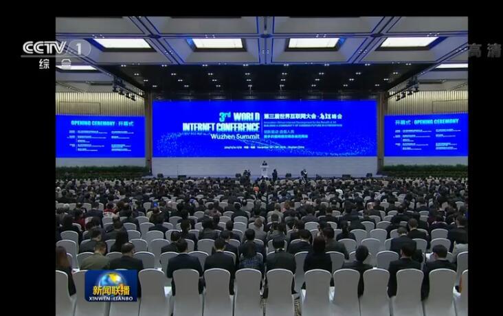 刘云山出席第三届互联网大会开幕式并致辞