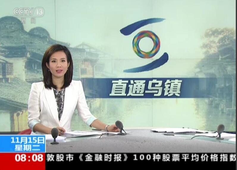 浙江乌镇:第三届世界互联网大会即将召开——医养结合 实现智慧养老全覆盖