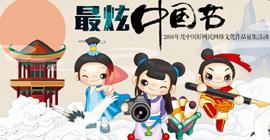 2016最炫中国节