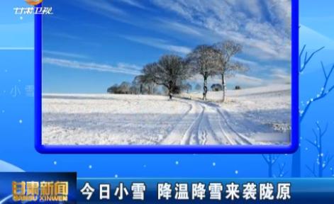 今日小雪 降温降雪来袭陇原