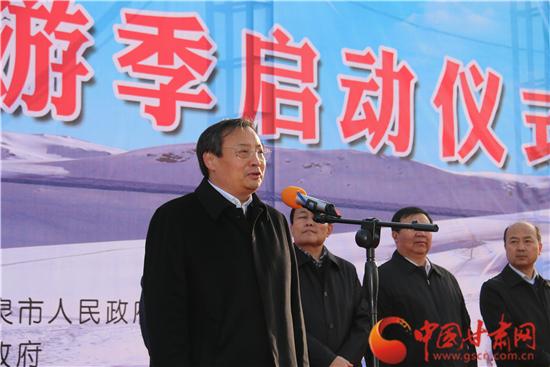 甘肃省冬春旅游季活动启动仪式在敦煌举行 梁言顺出席/图