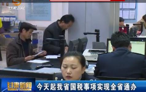 今天起甘肃省国税事项实现全省通办