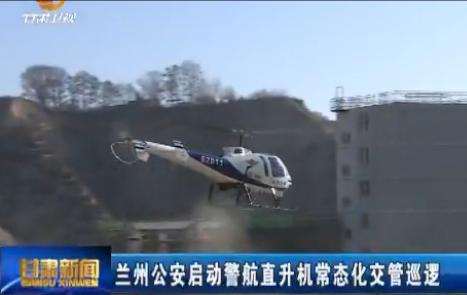 兰州公安启动警航直升机常态化交管巡逻