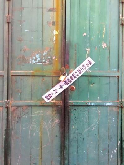 兰州雁滩依法取缔5家无证废品收购站