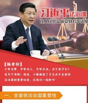 习近平法治课:让人民群众感受到公平正义