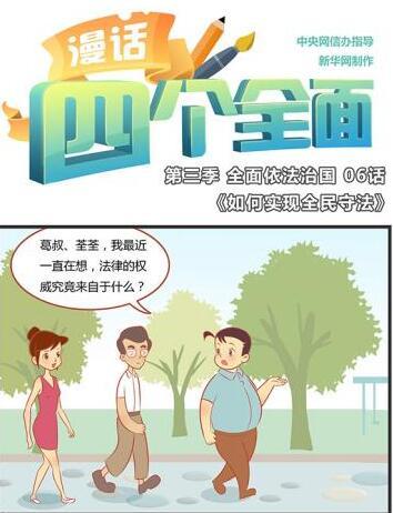 漫画:第三季全面依法治国 06话:如何实现全民守法