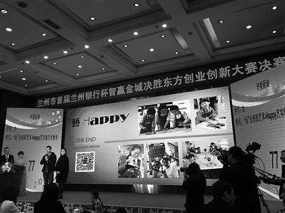 """兰州首届""""智赢金城 决胜东方""""创新创业大赛决赛在兰举行(图)"""