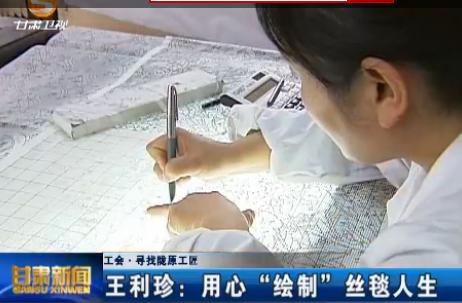 """王利珍:用心""""绘制""""丝毯人生"""