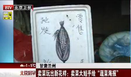 """甘肃兰州:卖菜玩出新花样——卖菜大姐手绘""""蔬菜海报"""""""