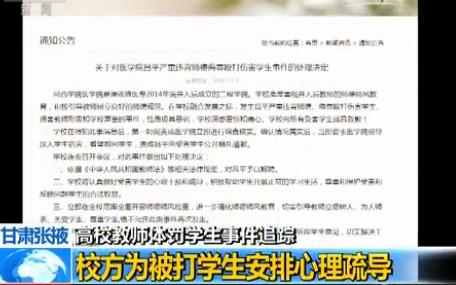 甘肃张掖:高校教师体罚学生事件追踪