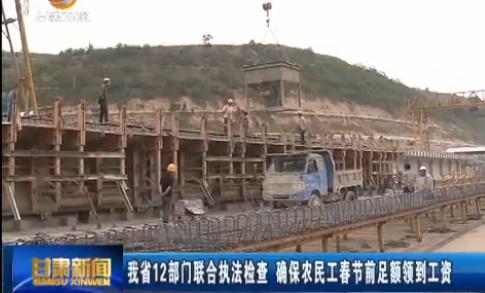 甘肃省12部门联合执法检查 确保农民工春节前足额领到工作