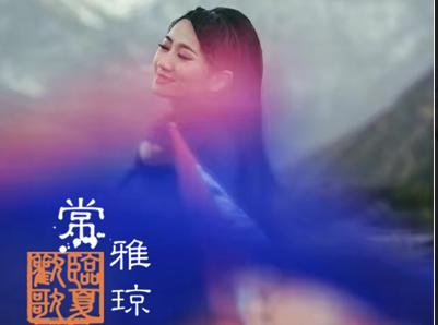 【视频】甘肃省歌剧院优秀青年歌唱家常雅琼的《临夏欢歌》