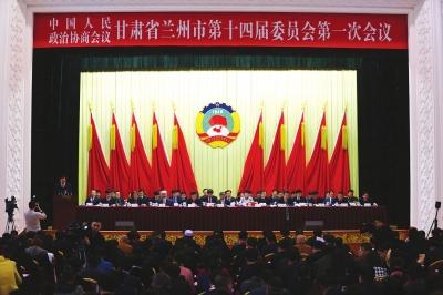 政协兰州市十四届一次会议隆重开幕 李荣灿讲话王冰作工作报告