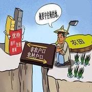 甘肃省政府印发有关通知 进城落户农民租房政府给补贴