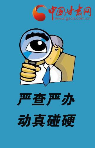 图解:甘肃环保动真碰硬 15天300余人被行政拘留或问责