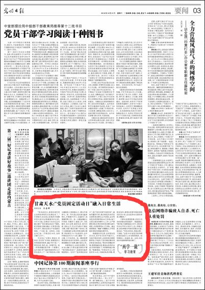 """光明日报:甘肃天水""""党员固定活动日""""融入日常生活"""