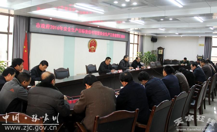 天水市政府考核张家川县2016年安全生产工作(图)