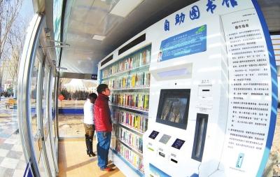 嘉峪关市民在自助图书馆里浏览书籍(图)