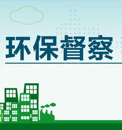 【环保督察】甘肃已办结环境信访投诉问题1210件