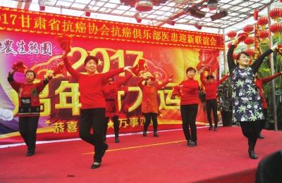 甘肃省抗癌协会举行第10个迎新联谊会(图)