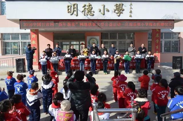 中国甘肃网在平凉庄浪县岳堡小学举行棉衣捐赠活动(图)