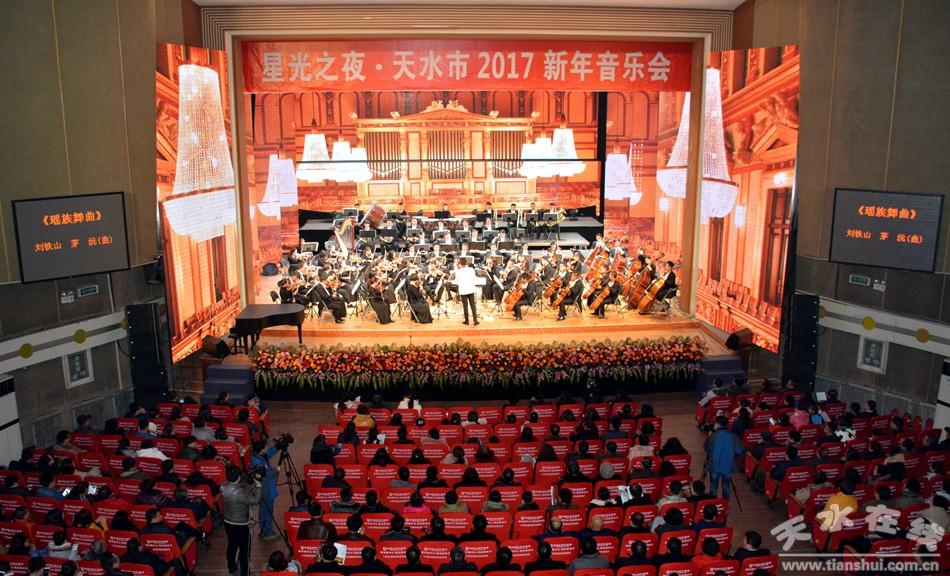 星光之夜——天水市2017新年音乐会盛情上演(图)