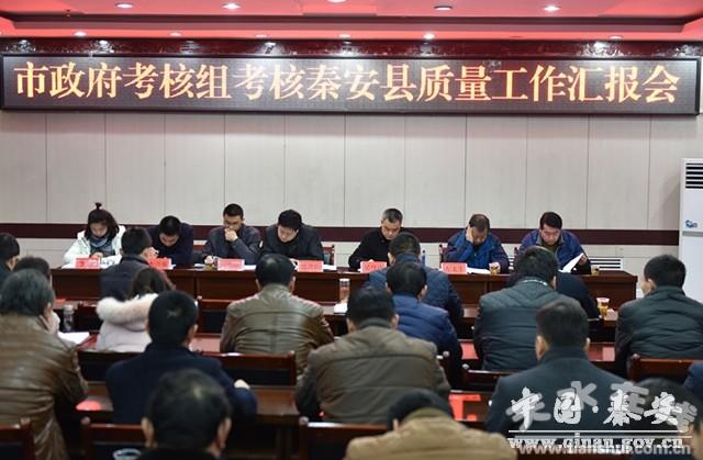 天水市政府考核秦安县2016年度质量工作(图)