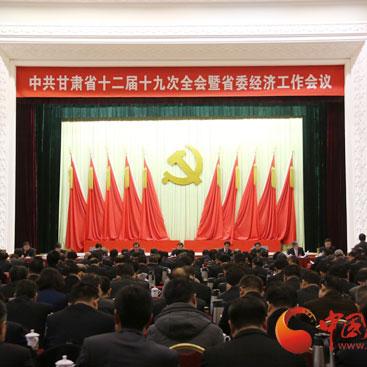 【经济工作】省委十二届十九次全会暨经济工作会召开