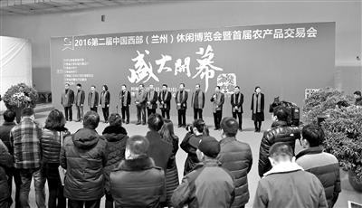 第二届中国西部(兰州)休闲博览会暨首届农产品交易会开幕