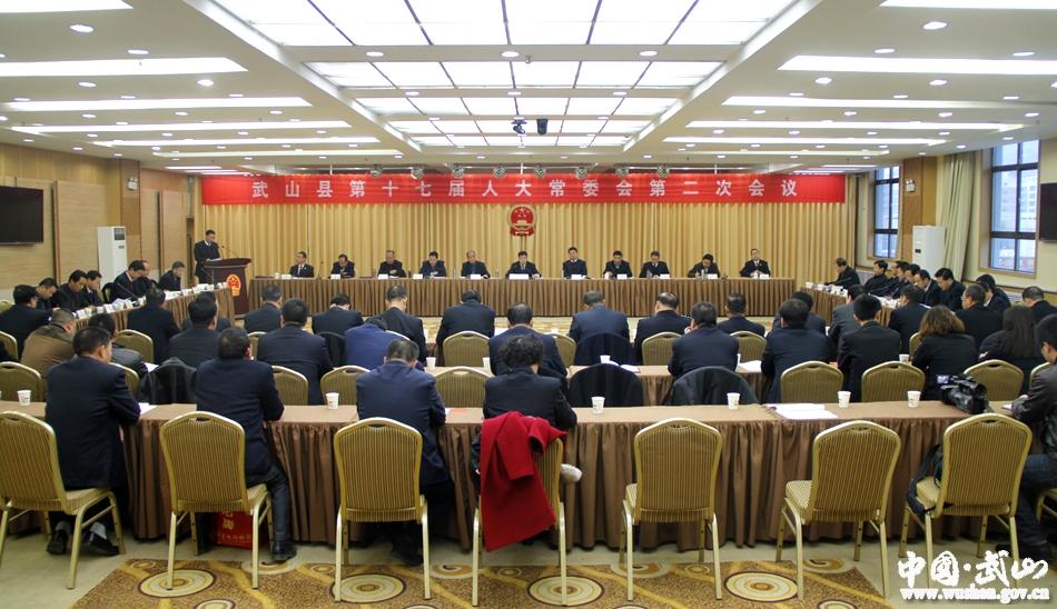 天水武山县第十七届人大常委会召开第二次会议(组图)