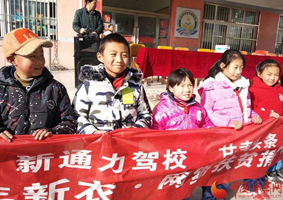 【公益】庄浪县500多件新衣为岳堡小学送去冬日温暖